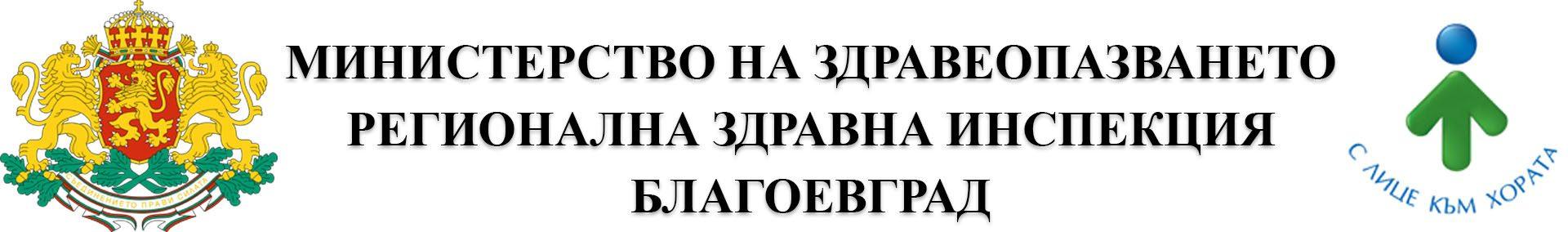 РЗИ Благоевград