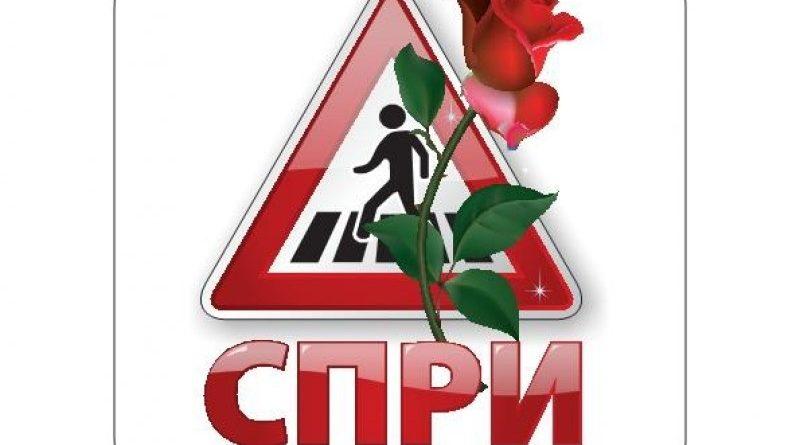 Световен ден на възпоменание за жертвите от пътнотранспортните произшествия