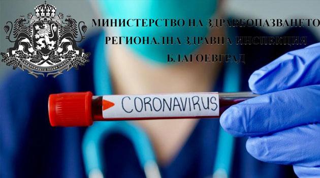На територията на област Благоевград новорегистрирани случаи с COVID-19 – към 14.04.2021 г. – общо 86